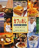 カフェめし―海カフェ・森カフェ (Magazine House mook)