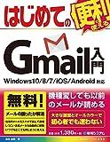 はじめてのGmail入門 Windows10/8/7/iOS/Android対応