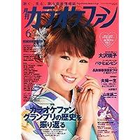 カラオケファン 2011年 06月号 [雑誌]