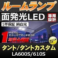 GTX 新型タント タントカスタム LA600S/610S ダイハツ TANTO / CUSTOM 車種専用設計 LEDルームランプセット 高輝度LED採用【専用工具付】