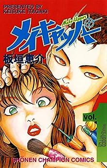 [板垣恵介]のメイキャッパー 1 (少年チャンピオン・コミックス)