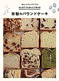 はじめてでもおいしく作れる 米粉のパウンドケーキ 麦粉、乳製品、卵を使わないグルテンフリーレシピ49