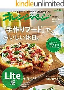 【ライト版】 オレンジページ 2018年 5/28増刊号 [雑誌] 【ライト版】オレンジページ