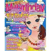 My Birthday (マイバースデイ) 2006年 08月号 [雑誌]