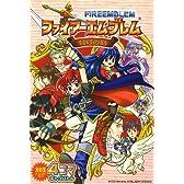 ファイアーエムブレム封印の剣4コマギャグバトル (火の玉ゲームコミックシリーズ)