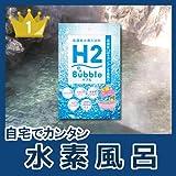 高濃度水素入浴料 水素バブルお試しパック1セット(35g×5包入) 高濃度1.2ppmのカンタン水素風呂 大量の水素バブルでカラダを包む!