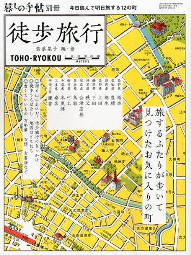 暮しの手帖別冊 徒歩旅行の詳細を見る