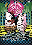 スーパーダンガンロンパ2 THE STAGE DVD通常版[DVD]