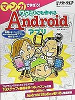 マンガで学ぼう! ワタシにも作れるAndroid アプリ(日経BPパソコンベストムック)