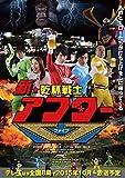 新★乾杯戦士アフターV DVD-BOX