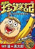 オリジナルフラッシュアニメDVD 劇場版『珍遊記~太郎とゆかいな仲間たち~』[DVD]