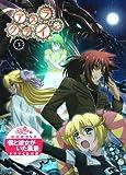 アスラクライン 3(初回限定版) [DVD]