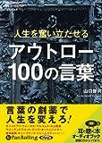 [オーディオブックCD] 人生を奮い立たせる アウトロー100の言葉 (<CD>)