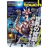 touch(タッチ) Vol.5 【デジ絵の全行程を見る&学ぶ・イラスト上達マガジン】 (100%ムックシリーズ)