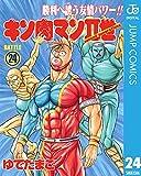 キン肉マンII世 24 (ジャンプコミックスDIGITAL)