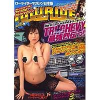 LOWRIDER (ローライダーマガジン) 2006年 06月号 [雑誌]