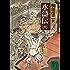 水滸伝(六) (講談社文庫)
