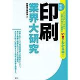 印刷業界大研究 新版 (大研究シリーズ)