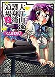 大江山流護身術道場 2 (まんがタイムKRコミックス フォワードシリーズ)