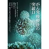 がん免疫療法の突破口(ブレイクスルー)