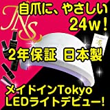 ネイルLEDライトで唯一2年保証で日本製!自爪にやさしい24w!メイドインTokyo LEDライトデビュー!ジェルネイルキット カラージェル付セットn2