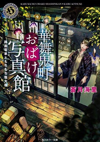 華舞鬼町おばけ写真館 路面電車ともちもち塩大福 (角川ホラー文庫)