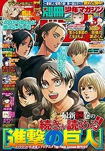 別冊少年マガジン 8巻 表紙画像