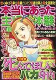 本当にあった主婦の体験 2006年 11月号 [雑誌]