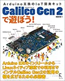 ラトルズ 米田 聡 Galileo Gen2で遊ぼう!の画像