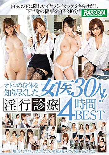 オトコの身体を知り尽くした女医30人!!淫行診療4時間BEST / BAZOOKA(バズーカ) [DVD]