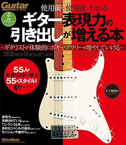 ギター表現力の引き出しが増える本 ギター・マガジン