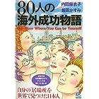 80人の海外成功物語 (ペーパーバックス)