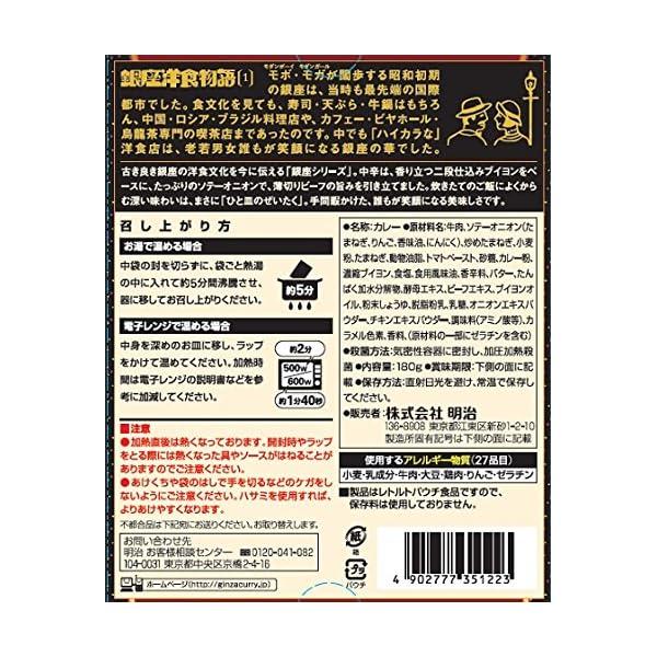 明治 銀座カリー中辛の紹介画像2