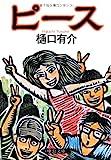 ピース (中公文庫) [文庫] / 樋口 有介 (著); 中央公論新社 (刊)