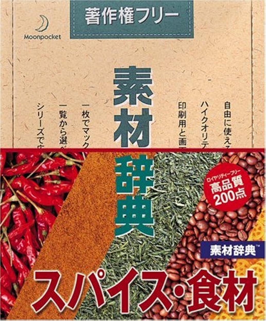 素材辞典 Vol.15 スパイス?食材編