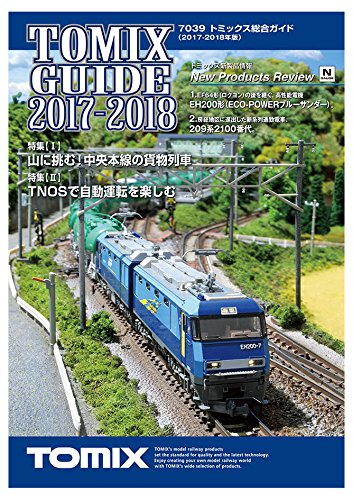 トミックス 総合ガイド 2017-2018 7039 鉄道模型用品