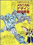 メカニカルデザイン解体新書 (玄光社MOOK)