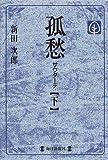 孤愁―サウダーデ〈下〉 (毎日メモリアル図書館)