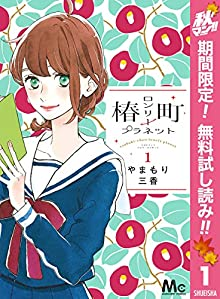 椿町ロンリープラネット【期間限定無料】 1 (マーガレットコミックスDIGITAL)