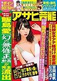 週刊アサヒ芸能 2018年 08/09号 [雑誌]