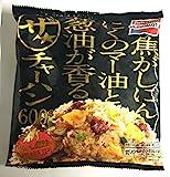 食べ比べ 炒飯 セット ザ・チャーハン 600g 2人前 1袋 本格炒め炒飯 450g 1袋 計2袋セット 味の素 ニチレイ 冷凍