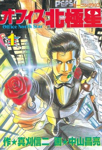 オフィス北極星(1) (モーニングコミックス)
