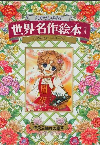 いがらしゆみこ世界名作絵本 1 (中央公論社の絵本)