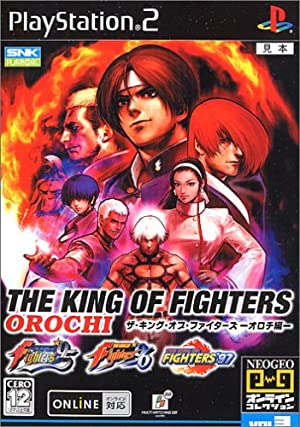 『THE KING OF FIGHTERS '97』の「オロチ」