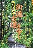 関東周辺 街道・古道を歩く (歩く旅 街道・古道シリーズ)