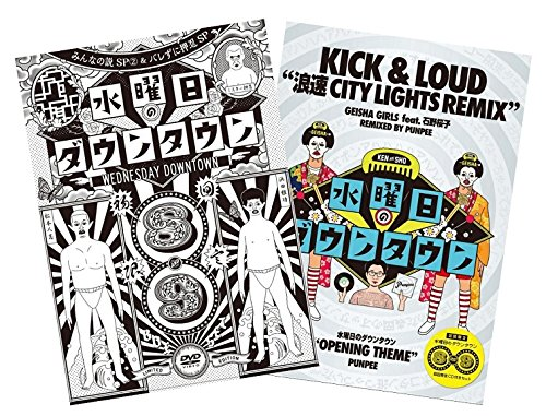 """【初回限定特別版】DVD『水曜日のダウンタウン(8)(9)』+GEISHA GIRLS""""KICK & LOUD"""