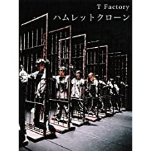 T Factory「ハムレットクローン」