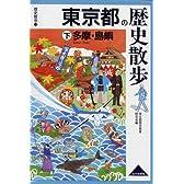 東京都の歴史散歩〈下〉多摩・島嶼