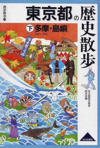 東京都の歴史散歩〈下〉多摩・島嶼の詳細を見る