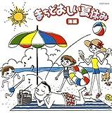 まちどおしい夏休み~海編
